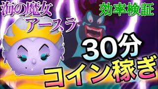 【ツムツム】海の魔女アースラ30分コイン稼ぎ効率検証!スキル6