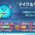ブルー動画【ツムツム】308【今日のツム40】