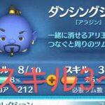 ブルー動画【ツムツム】309【今日のツム41】