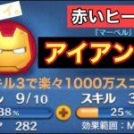 【ツムツム】アイアンマン!さすがに強い。スキル3で1000万スコア!!!