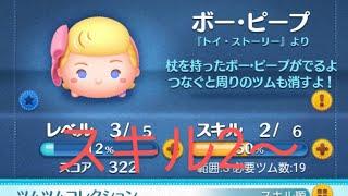 ブルー動画【ツムツム】310【今日のツム42】