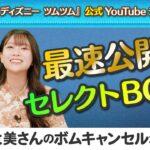 【ツムツム】最速公開!3/11開始 セレクト BOX!