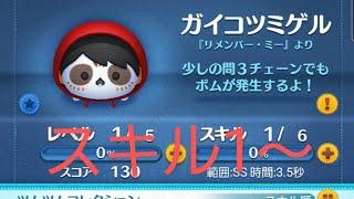 ブルー動画【ツムツム】317【今日のツム48】