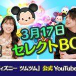 【ツムツム】最速公開!中身はこれだ!!3/17開始セレクトBOX!