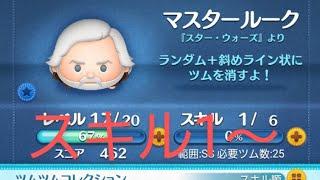 ブルー動画【ツムツム】323【今日のツム52】