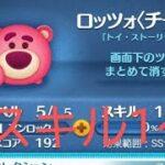 ブルー動画【ツムツム】329【今日のツム58】