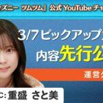 【ツムツム】重盛さと美さん登場!3/7開始ピックアップガチャからオススメツムを紹介!