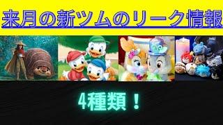【ツムツム】4月に登場する新ツムのリーク情報を紹介!!【ツムツム リーク情報】