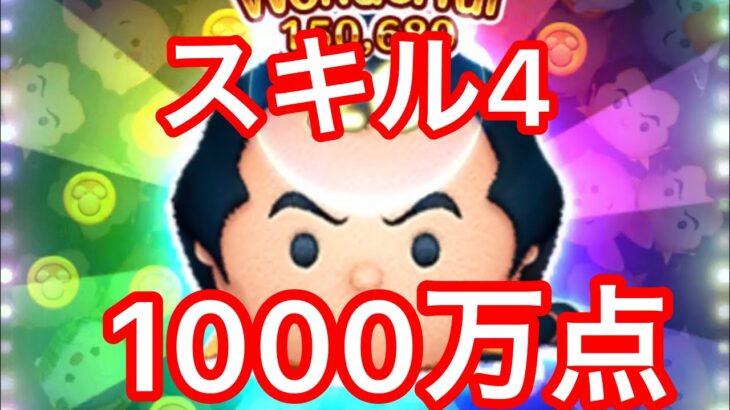 【ツムツム】 ガストン  スキル4    1000万スコア