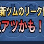 【ツムツム】4月新ツムリーク情報!!激熱の予感!ついでにコイン稼ぎ【チャーム】