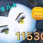 【ツムツム】邪マレ スキル4 5→4のみ 11530枚!