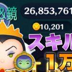 【ツムツム】女王&鏡スキル4で1万枚