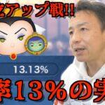 【ツムツム】#422 無課金フルコンプリートへの道!! 女王&鏡 再確立アップ戦!!