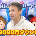 【ツムツム】#423 無課金フルコンプリートへの道!! 祝!! ツムツムアプリ9000万ダウンロード!!