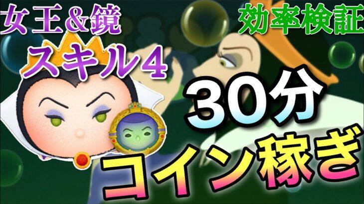 【ツムツム】女王&鏡(スキル4)30分コイン稼ぎ効率検証!