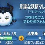 (ツムツム)邪悪な妖精マレフィセント スキル5 14600枚