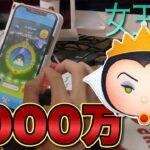 【ツムツム】女王&鏡 5000万 スキル6 延長あり