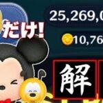 【ツムツム】ミッキー&プルート5→4だけで1万枚稼ぎ!【解説】