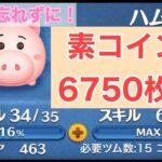 【ツムツム】久しぶりのハムさん!5→4だけで6750枚!良いツムだなぁ…!!!