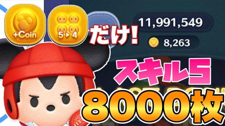 【ツムツム】スキル5のラグミで8000枚稼ぎ!