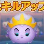 ツムツム 海の女王アースラ スキル6 スキルマックス