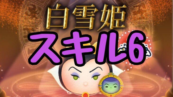 【ツムツム】女王&鏡 スキル6 衝撃的な消去量!!!!!