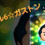 【ツムツム】スキル6☆ガストン下手でもコイン稼げる!