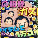 【ツムツム】ガストン(スキル6)ノーアイテムで1万コイン!やっぱり最強!