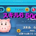 ツムツム ハム スキル6 コイン5000枚