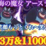 【ツムツム】海の魔女アースラ スキル6 延長3300万&万枚越え!