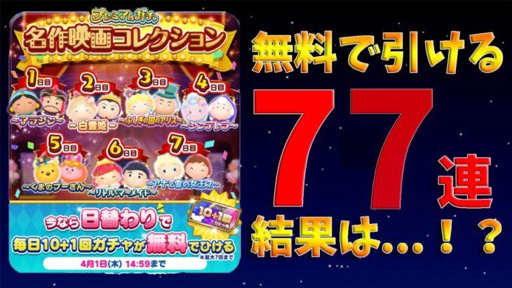 【ツムツムランド 】77連無料の名作映画コレクションガチャ!結果はいかに…!?