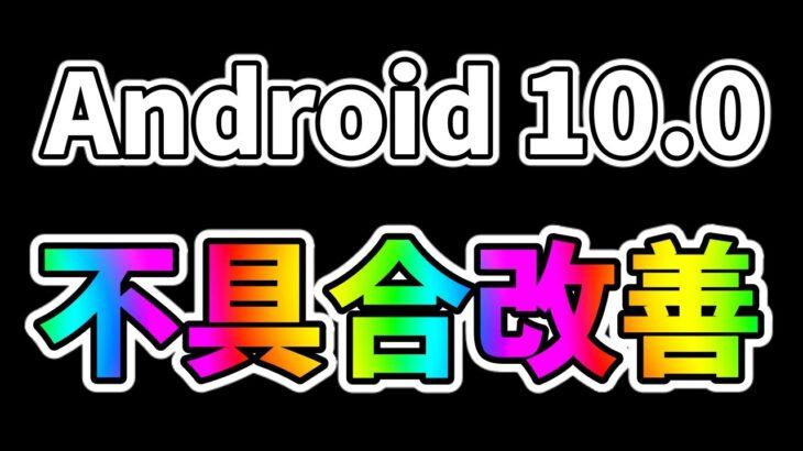【ツムツム】Android不具合がついに改善
