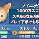 【ツムツム】セレクトBOX!フィニック使ってみた!スキル5なら余裕の1000万スコア!!!ボム巻き込みを意識しよう!