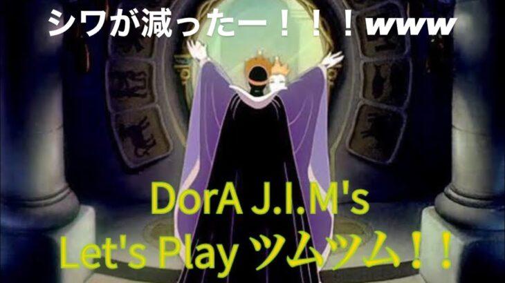 【ツムツム】DorA J.I.MのLet's Play ツムツム!!(iPhone)ついにきたー!新ペアツム、女王&鏡!!スキル1の力、見せてもらおうか!!💀💀