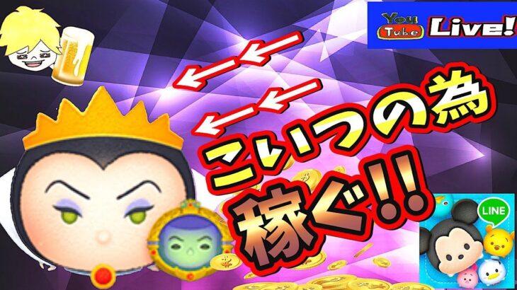 【ツムツム ライブ】追加新ツムGETの為、コイン稼ぎ張り切っちゃう!