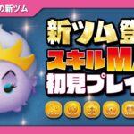 海の魔女アースラ(スキルMAX)初見プレイ!★リトルマーメイド★【ツムツム|Seiji@きたくぶ】