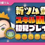 女王&鏡(スキルMAX)初見プレイ!★白雪姫★【ツムツム|Seiji@きたくぶ】