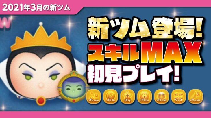 女王&鏡(スキルMAX)初見プレイ!★白雪姫★【ツムツム Seiji@きたくぶ】