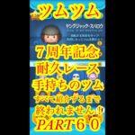 【ツムツム】ヤングジャックスパロウ:手持ちツム全部紹介するまで終われません!Part60