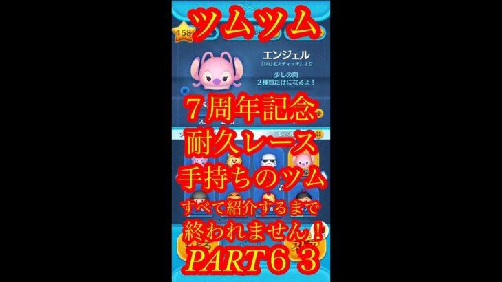 【ツムツム】オウル:手持ちツム全部紹介するまで終われません!Part63