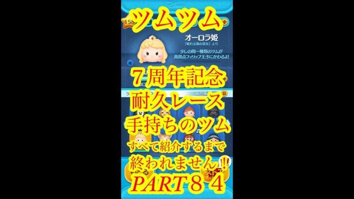 【ツムツム】オーロラ姫:手持ちツム全部紹介するまで終われません!Part84
