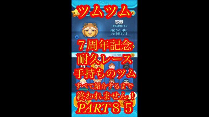 【ツムツム】野獣:手持ちツム全部紹介するまで終われません!Part85