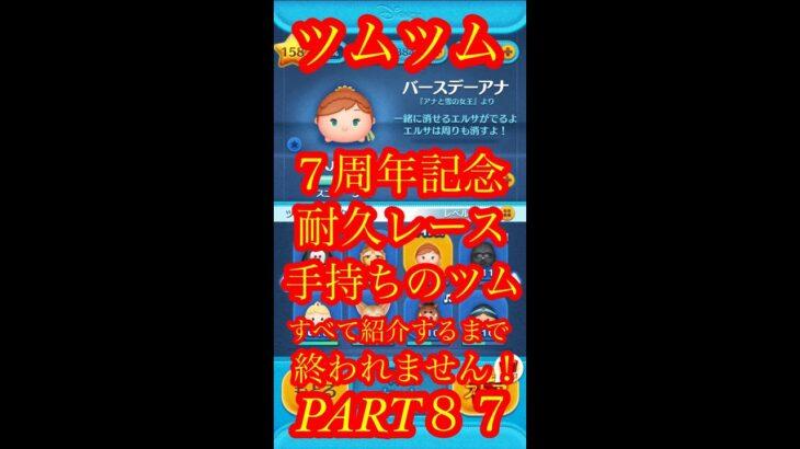 【ツムツム】バースデーアナ:手持ちツム全部紹介するまで終われません!Part87