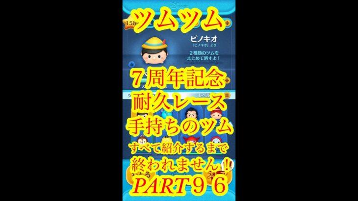 【ツムツム】ピノキオ:手持ちツム全部紹介するまで終われません!Part96