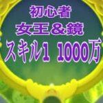 ツムツム 女王&鏡 SL1 1000万