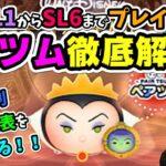 【ツムツム】ペアツム『女王&鏡』SL1~6まですべてプレイ!比較表を作ります!!