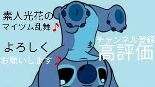 ツムツム…素人光花のマイツム乱舞VOL363月末イベントスクラッチ5日目🎵