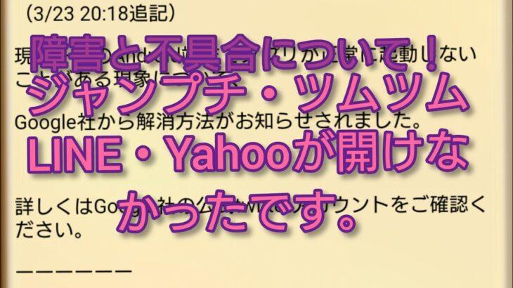 【障害と不具合について!】ジャンプチ・ツムツム・Yahoo・LINEが開けなかったです。