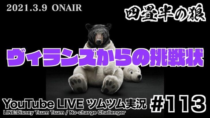 【YouTube LIVE】#113 ツムツム生放送!ヴィランズからの挑戦状