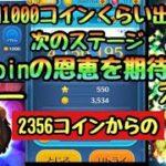 【ツムツム 】初心者向け プレミアムBOX スカー +coin500の恩恵を期待 コイン稼ぎ ライオンキング